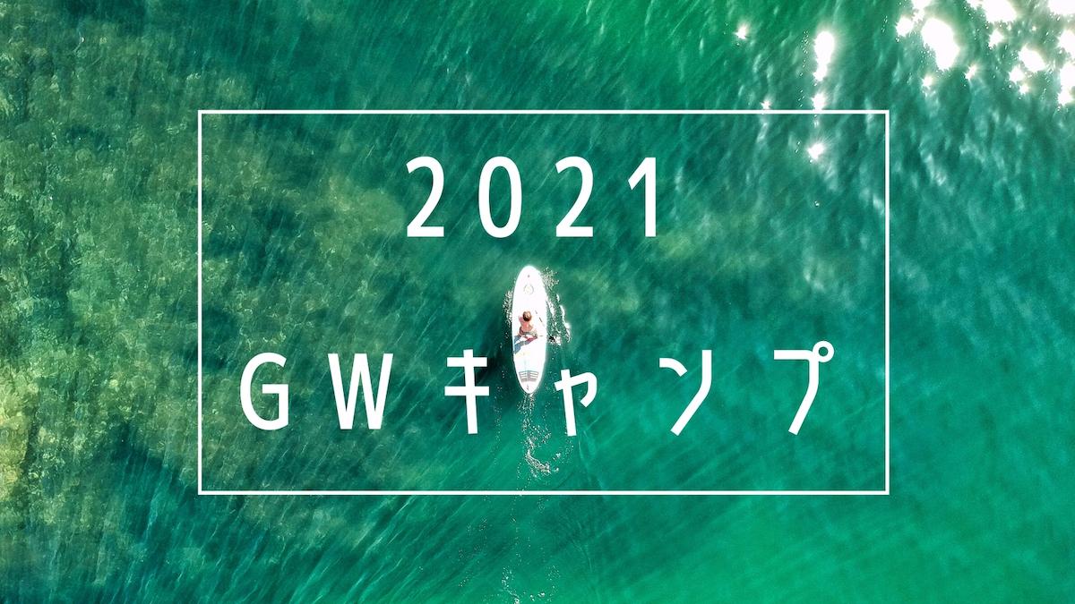 【2021年】第10回 小学生GWキャンプ