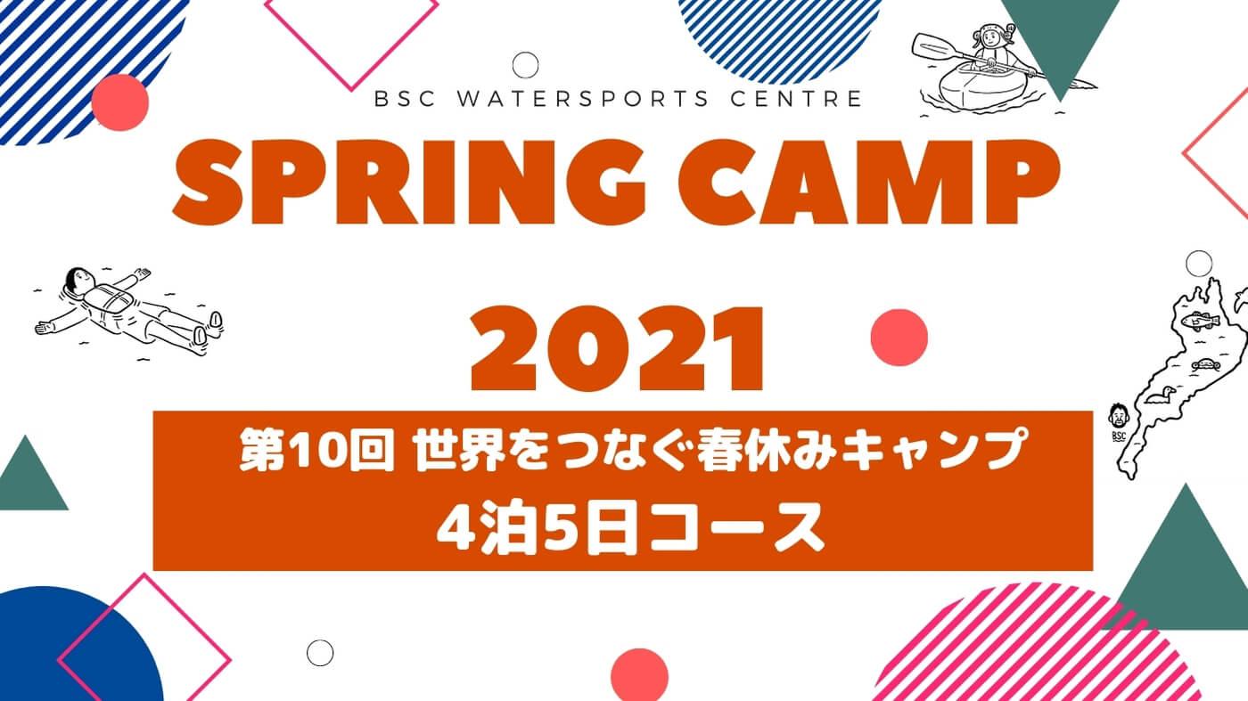 【関西出発・解散】第10回 世界をつなぐ春休みキャンプ【4泊5日】