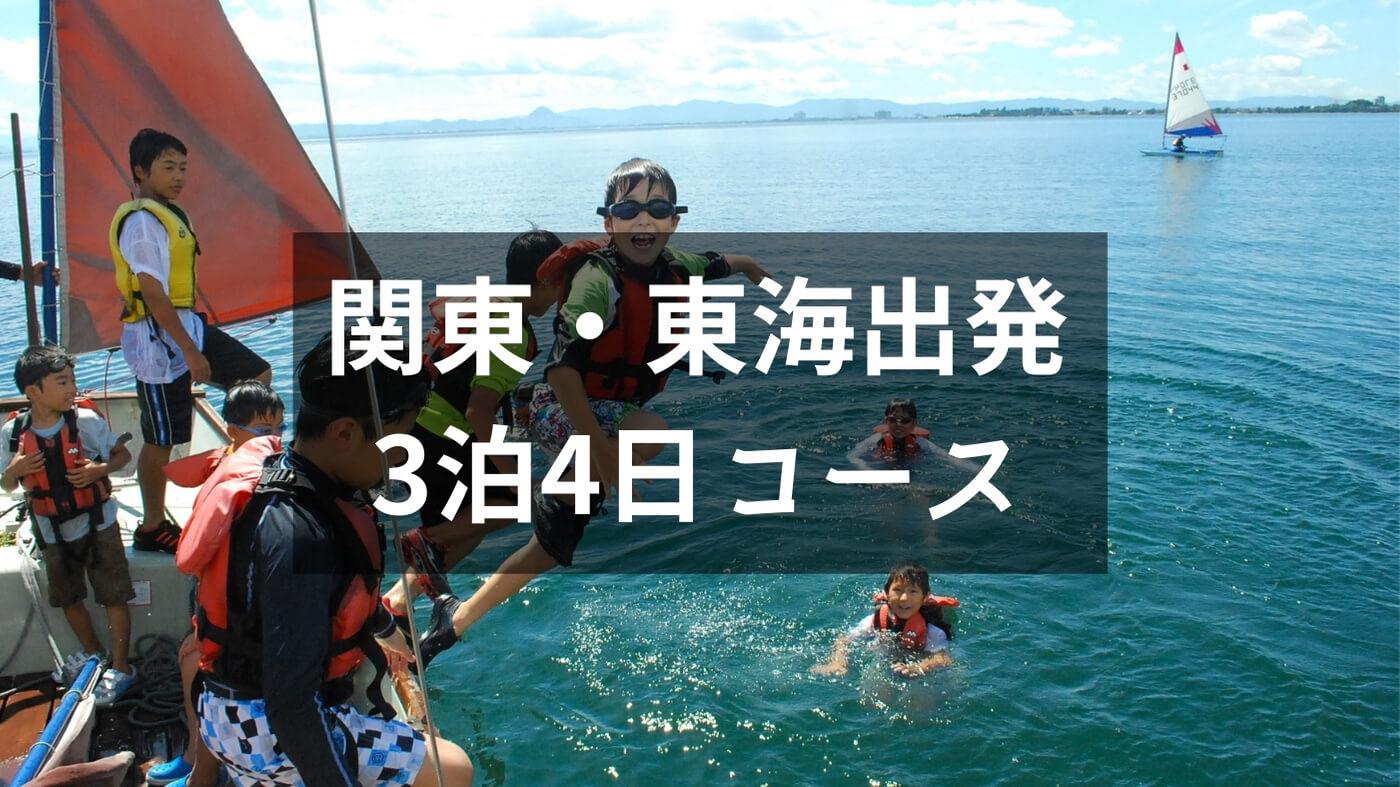 *関東・東海出発* 第18回 世界をつなぐ国際子供サマーキャンプ【3泊4日】