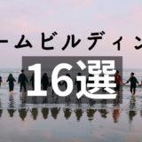 チームビルディング16選