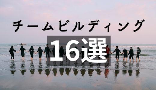 チームビルディングで取り入れたいスポーツ・ゲーム【16選】うれしい効果も解説 !