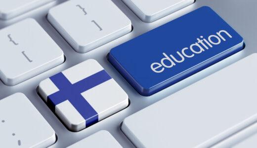 フィンランド教育の大きな特徴3選!日本と教育の違いやメリット
