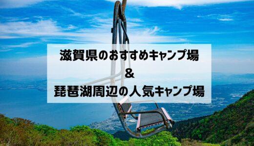 【保存版】滋賀県のおすすめキャンプ場8選!琵琶湖周辺の人気キャンプ場