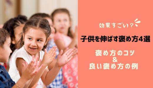 効果すごい?子供を伸ばす褒め方4選|褒め方のコツや良い褒め方の例