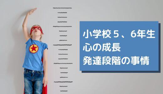 【高学年】小学校5年生6年生の心の成長や発達段階の事情3選