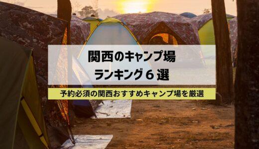 【大人気】関西のキャンプ場ランキング6選|予約必須の関西おすすめキャンプ場を厳選