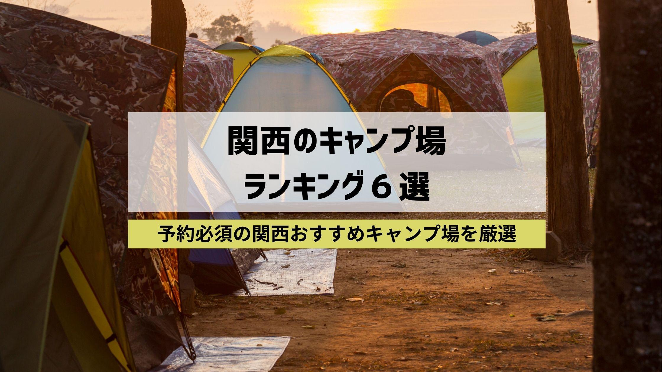 デメリット 厳選 キャンプ サイト