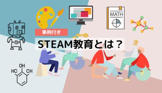 【事例付き】STEAM教育とは?STEAM教育の注目の理由と教育の現場の変化を解説