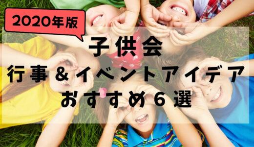 【2021年】子供会の行事やイベントアイデアおすすめ6選|室内や屋外の盛り上がる子供会のアイデアまとめ