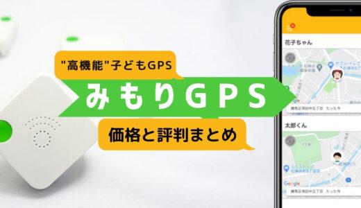 【小学生に】高機能の子供用GPS「みもりGPS」の価格と評判は?