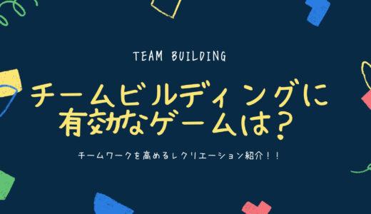 チームビルディングに有効なおすすめのゲームは?チームワークを高めるレクリエーションや遊びを紹介