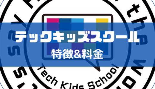 テックキッズスクール渋谷校の特徴と料金を紹介|口コミ人気のプログラミング教室は何を学べる?
