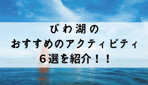 琵琶湖のアクティビティで最高の想い出を作ろう!おすすめアクティビティと周辺の観光情報