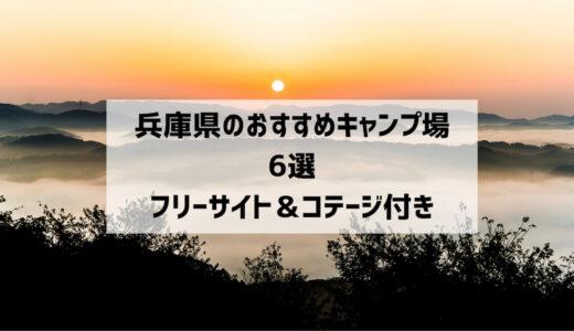 【大人気】兵庫県のおすすめキャンプ場6選!|フリーサイト・コテージ付きまで幅広くご紹介
