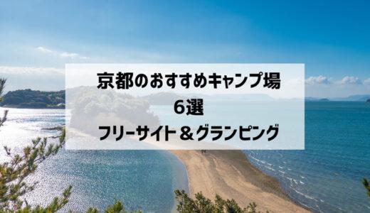 【大人気】京都府のおすすめキャンプ場6選!|フリーサイト・コテージ付きまで幅広くご紹介