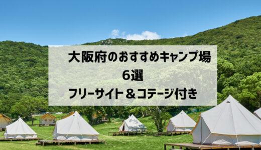 【大人気】大阪府のおすすめキャンプ場6選!|フリーサイト・コテージ付きまで幅広くご紹介