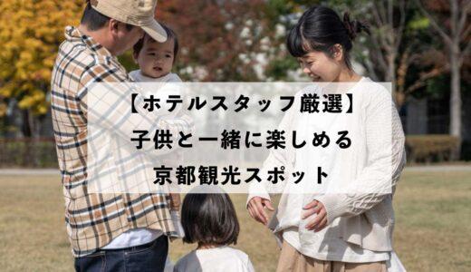 子供と一緒に楽しめる京都のおすすめ観光スポット7選【ホテルスタッフ厳選】