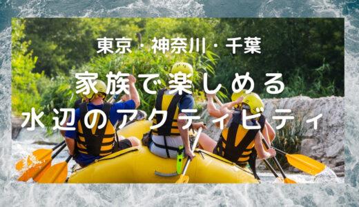 【東京・神奈川・千葉】子連れ、家族で楽しめる水辺のアクティビティまとめ