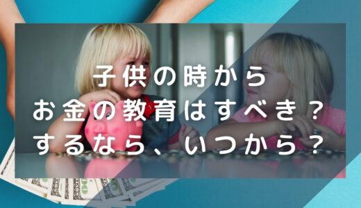 子供の時からお金の教育はすべき?いつから?子供におすすめの金融教育方法を大公開!